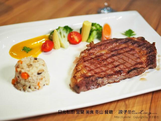 日光私廚 宜蘭 美食 冬山 餐廳 24