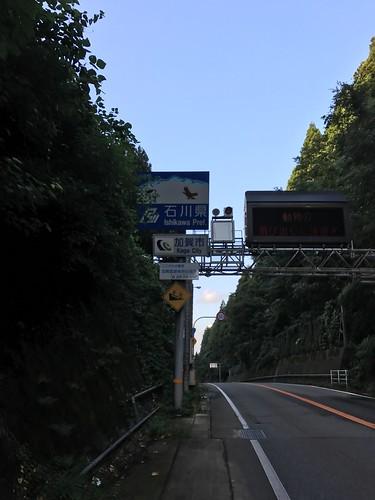 県境。こんにちは石川県