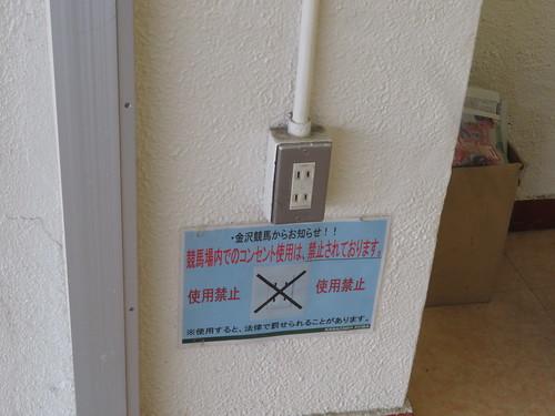 金沢競馬場のコンセント
