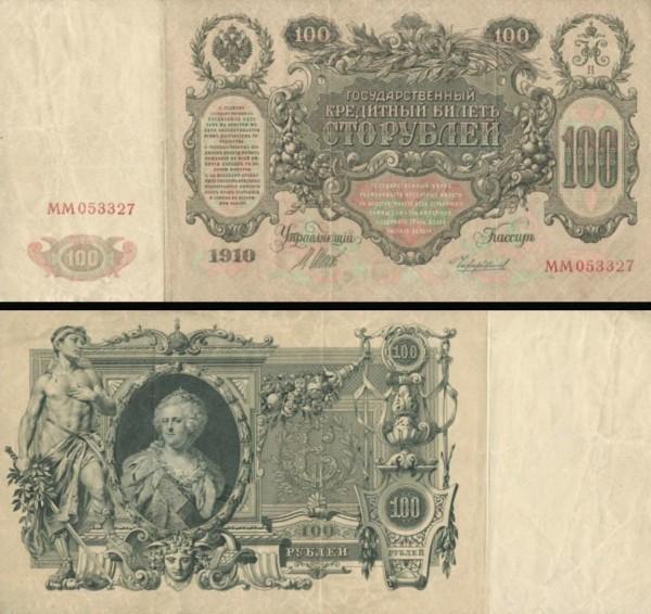 100 Rublov Rusko 1910, P13b