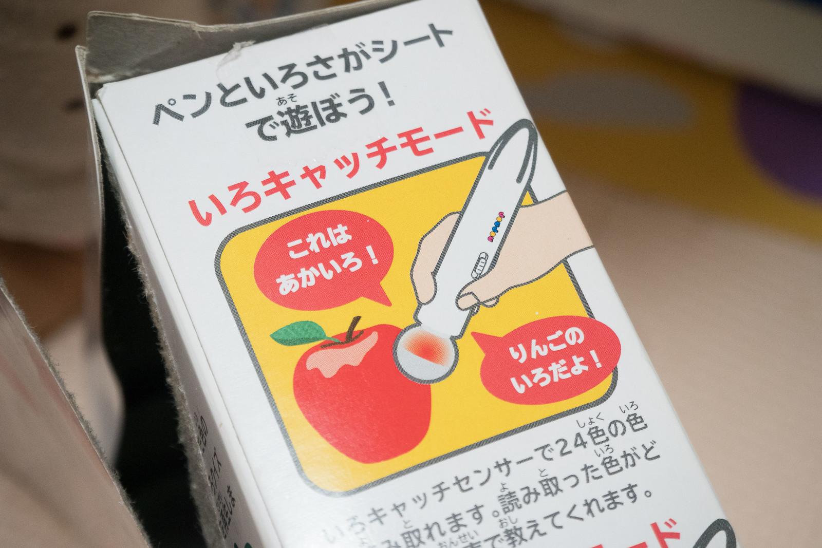 いろキャッチペン-21