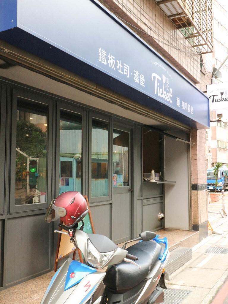 ticket鐵匙 (1)