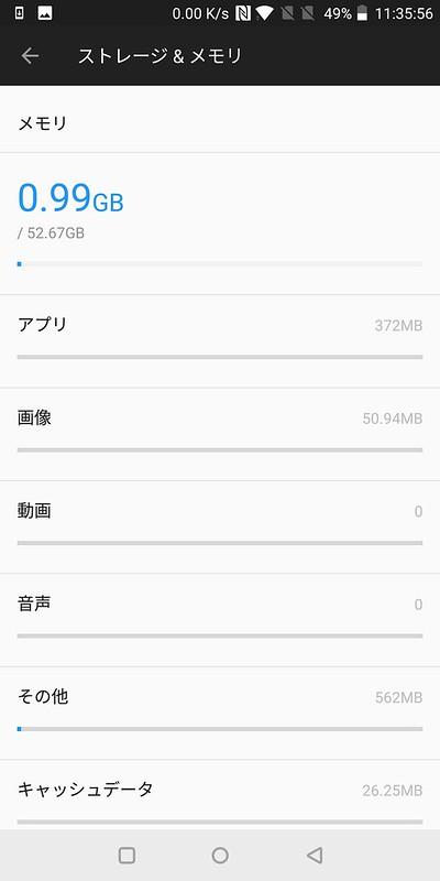 OnePlus 5T 設定 (13)