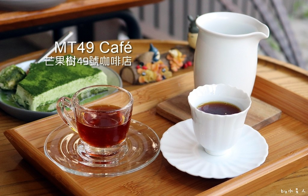 38622181444 03dbd6c108 b - 熱血採訪|MT49芒果樹咖啡店,單品手沖咖啡、現做鬆餅輕食帕里尼,宮崎駿龍貓可愛陪伴