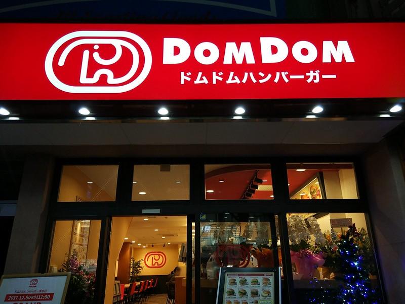 ドムドムハンバーガー厚木店オープン