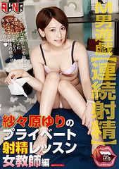 MANE-009 M Man Yuugi Yasari Saehara Private Ejaculation Lesson Female Teacher Edition