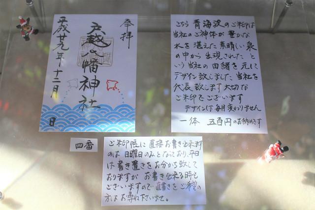 togoshihachimanjinja016