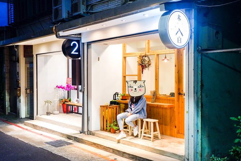 捷運行天宮咖啡,捷運行天宮站美食,木白咖啡,木白甜點咖啡店 @陳小可的吃喝玩樂