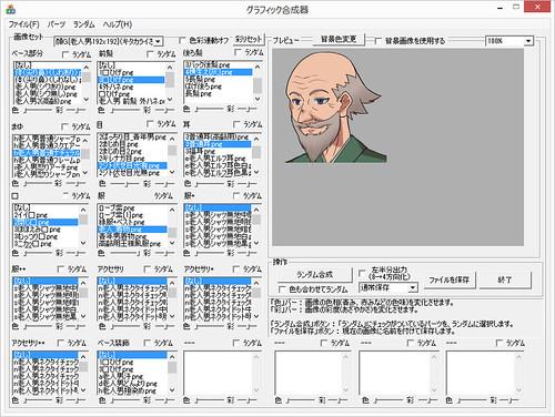 グラフィック合成器_設定_賀茂保憲_002_(痩せ型)