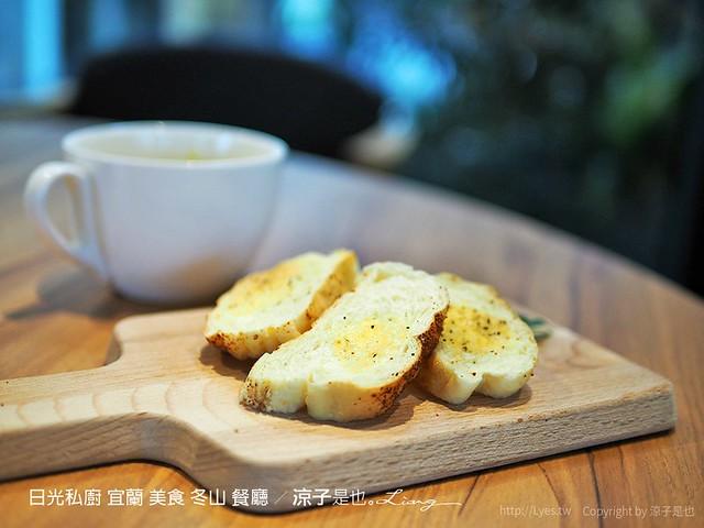日光私廚 宜蘭 美食 冬山 餐廳 13