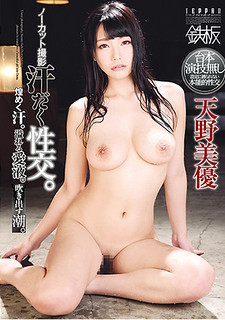 TPPN-165 Uncut Photography Sweaty Fuck.Sparkling Sweat.Overflowing Love Juice.The Blowing Tide. Amano Miki