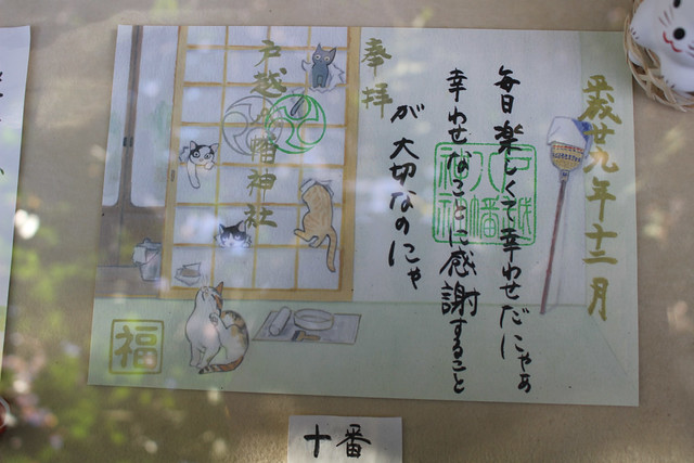 togoshihachimanjinja026