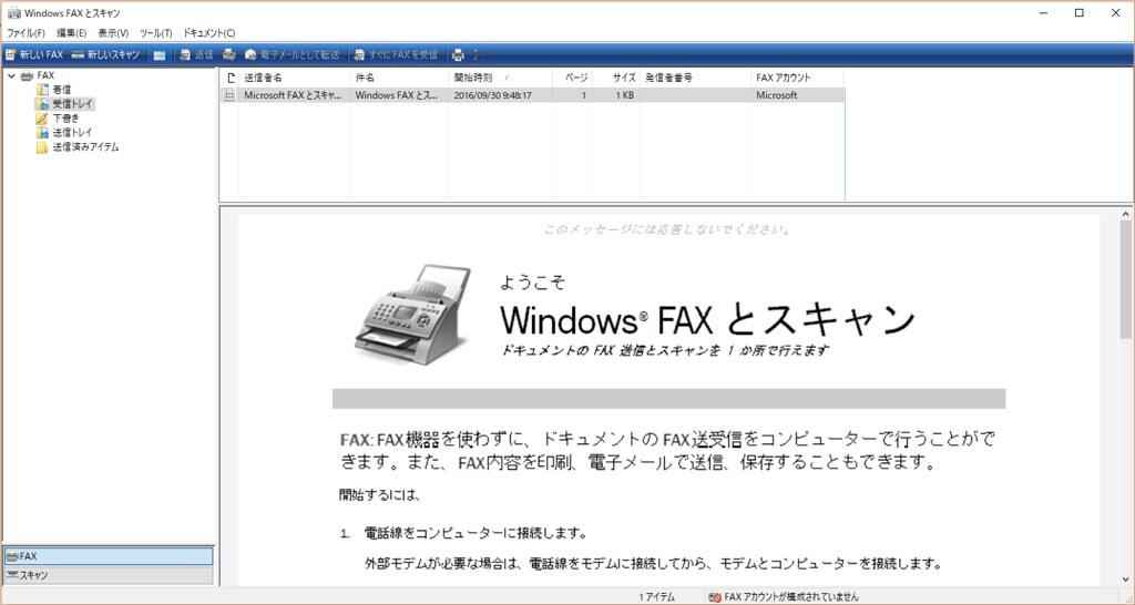 Windows FAX とスキャン 2017-12-26 20.54.17
