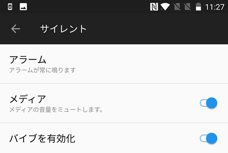 OnePlus 5T 設定 (3)