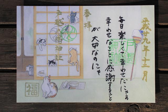 togoshihachimanjinja067