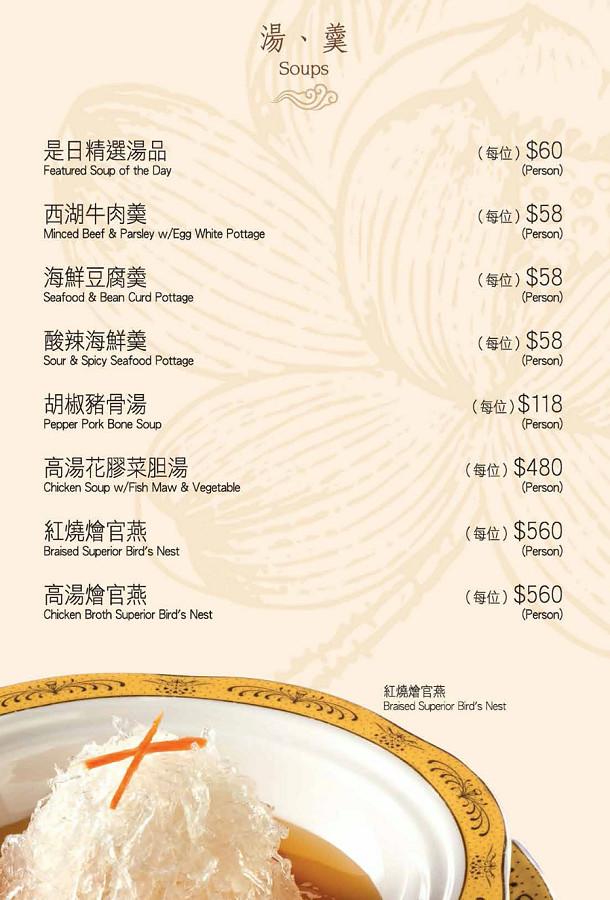 香港美食大三圓菜單價位17