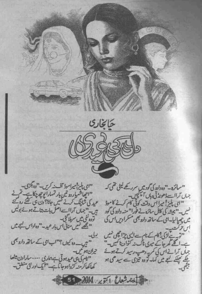Dil Ki Eidi  is a very well written complex script novel which depicts normal emotions and behaviour of human like love hate greed power and fear, writen by Haya Bukhari , Haya Bukhari is a very famous and popular specialy among female readers