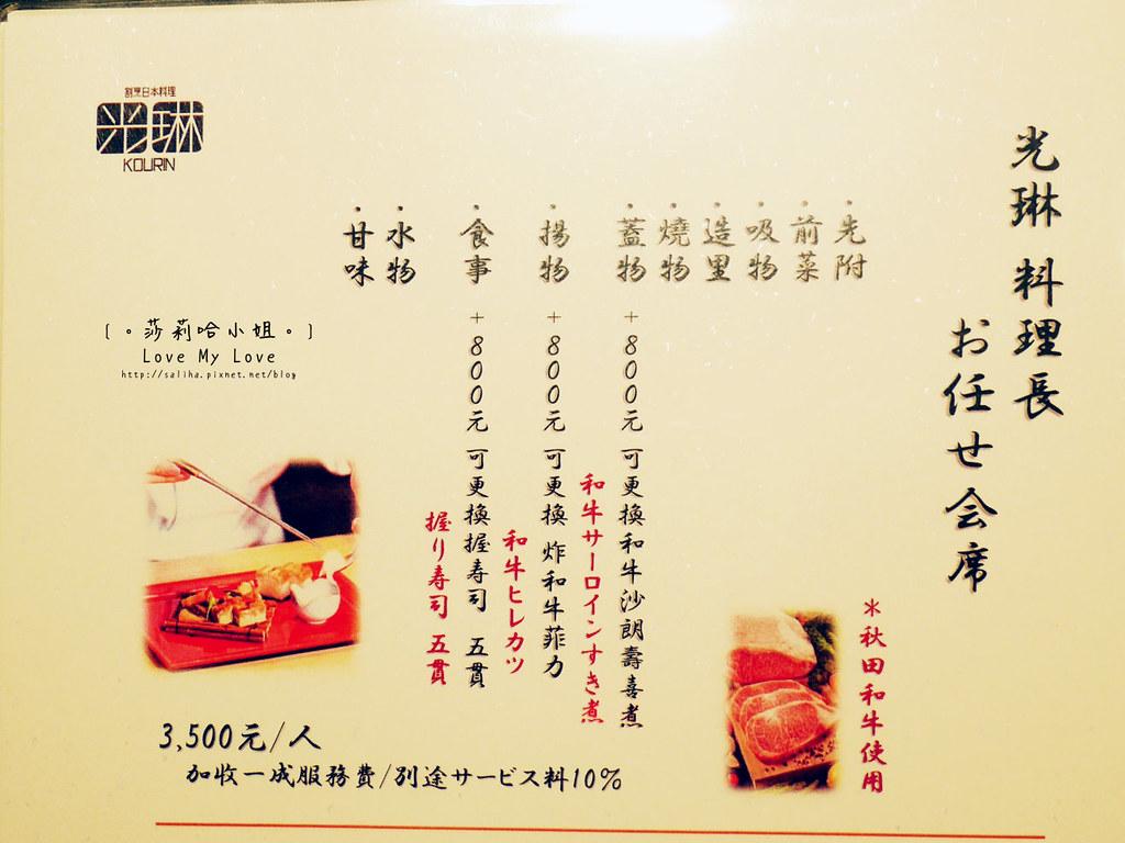 光琳割烹日本料理大安店 (9)