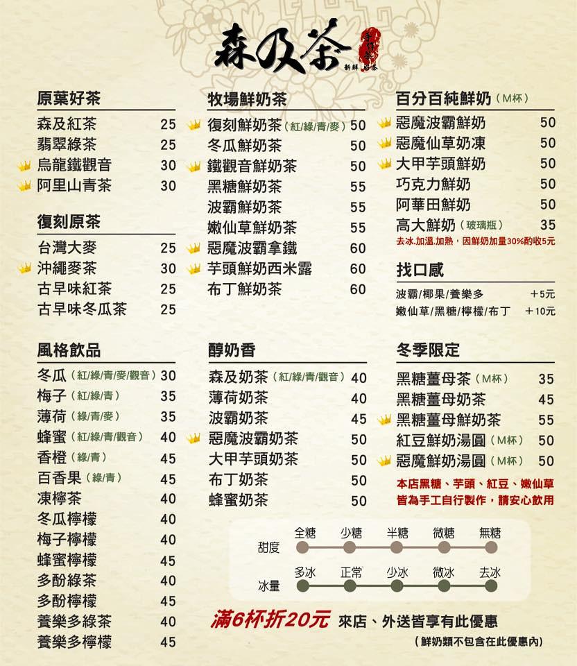 清水森及茶-惡魔波霸鮮奶茶01