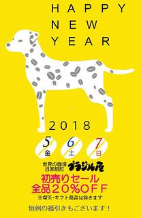 "New Year Card ""2018"""