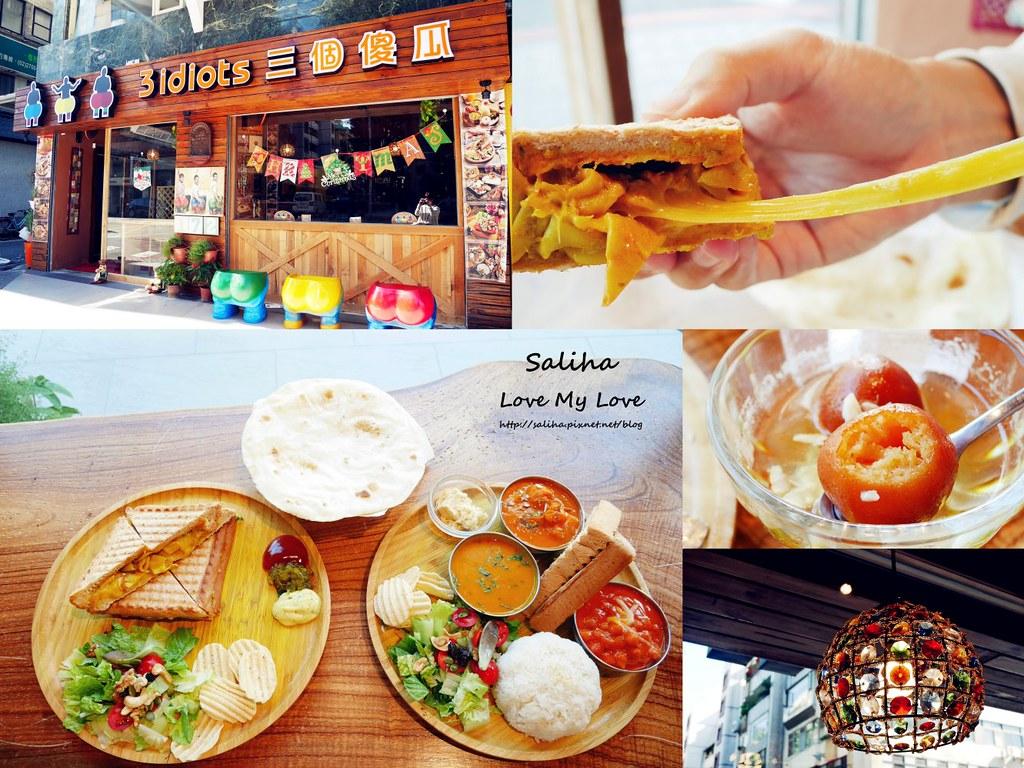 台北3 idiots toast curry 三個傻瓜印度蔬食大安店