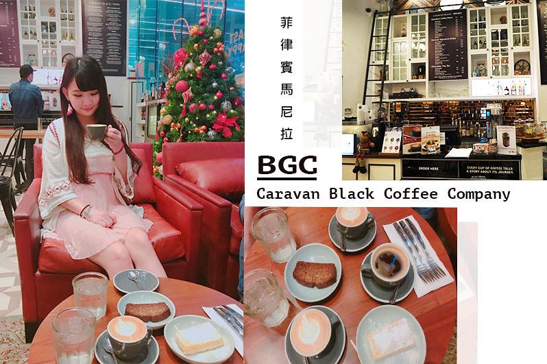 [菲律賓BGC] Caravan Black Coffee Company 超高評價的咖啡就在BGC