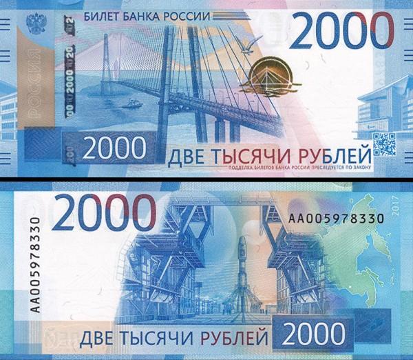 2000 ruských rubľov Rusko 2017, Krym P277