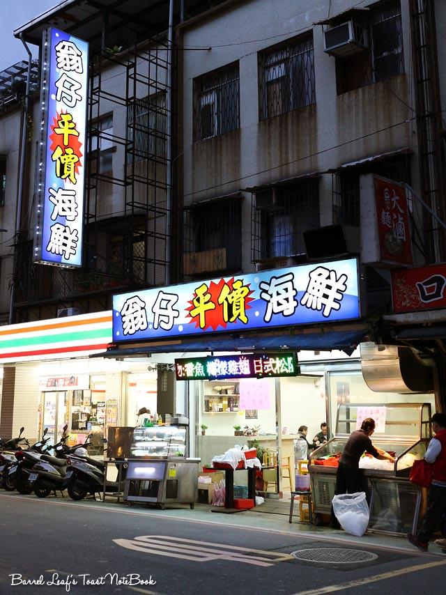 翁仔平價海鮮 wong-tzai-seafood (1)