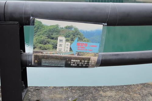 Lake Okutama Ogouchi dam reservoir 11