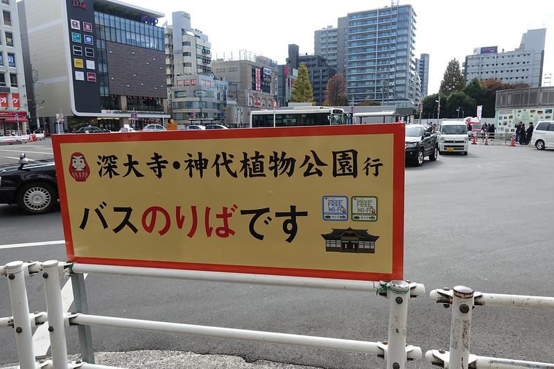 20171126_深大寺_0002.jpg