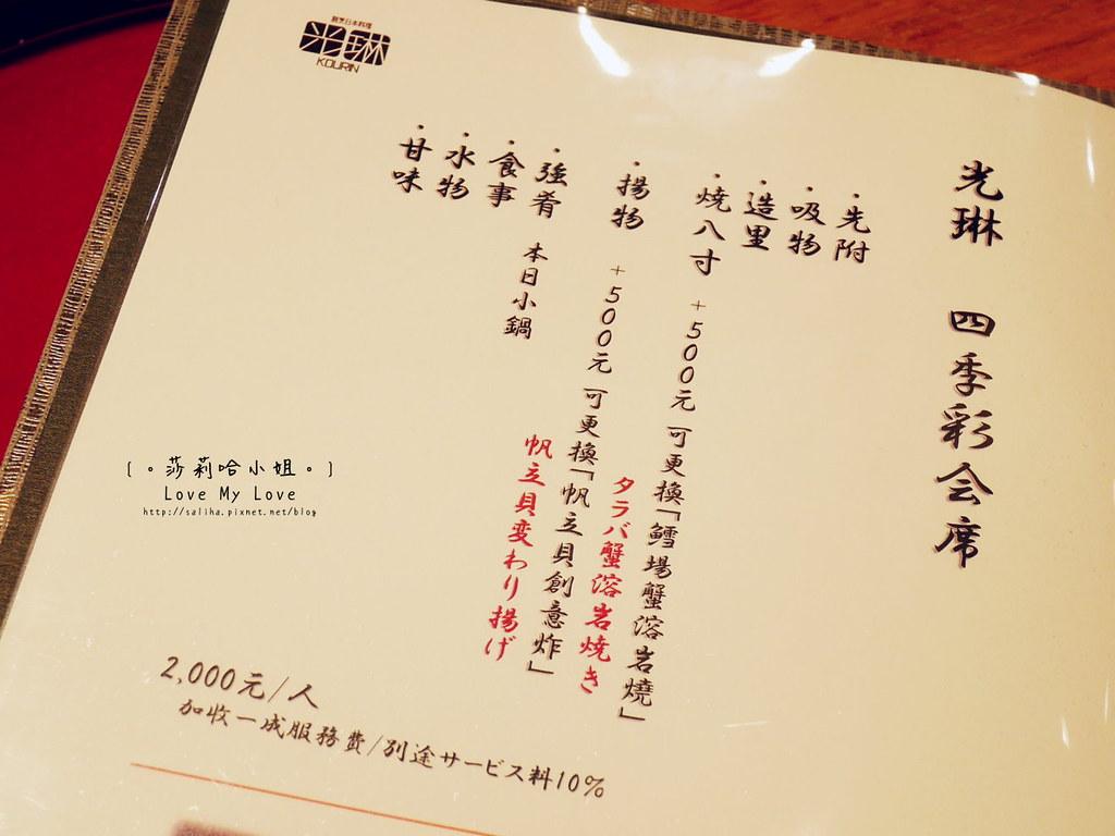 光琳割烹日本料理大安店菜單價位menu