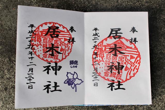 居木神社の12月限定のの御朱印