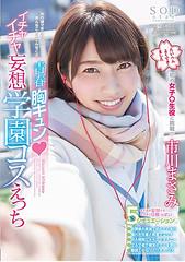 STAR-850 Masami Ichikawa Youth Mu Kyun Ichaiya Delusional School Cosplay