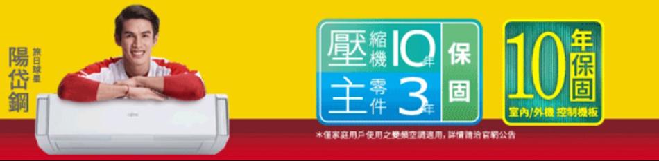 富士通基板保固10年