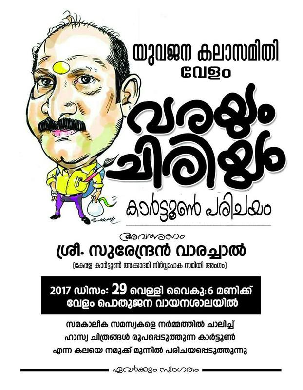 2017-12-29-Kalasamithy-Cartoon (1)