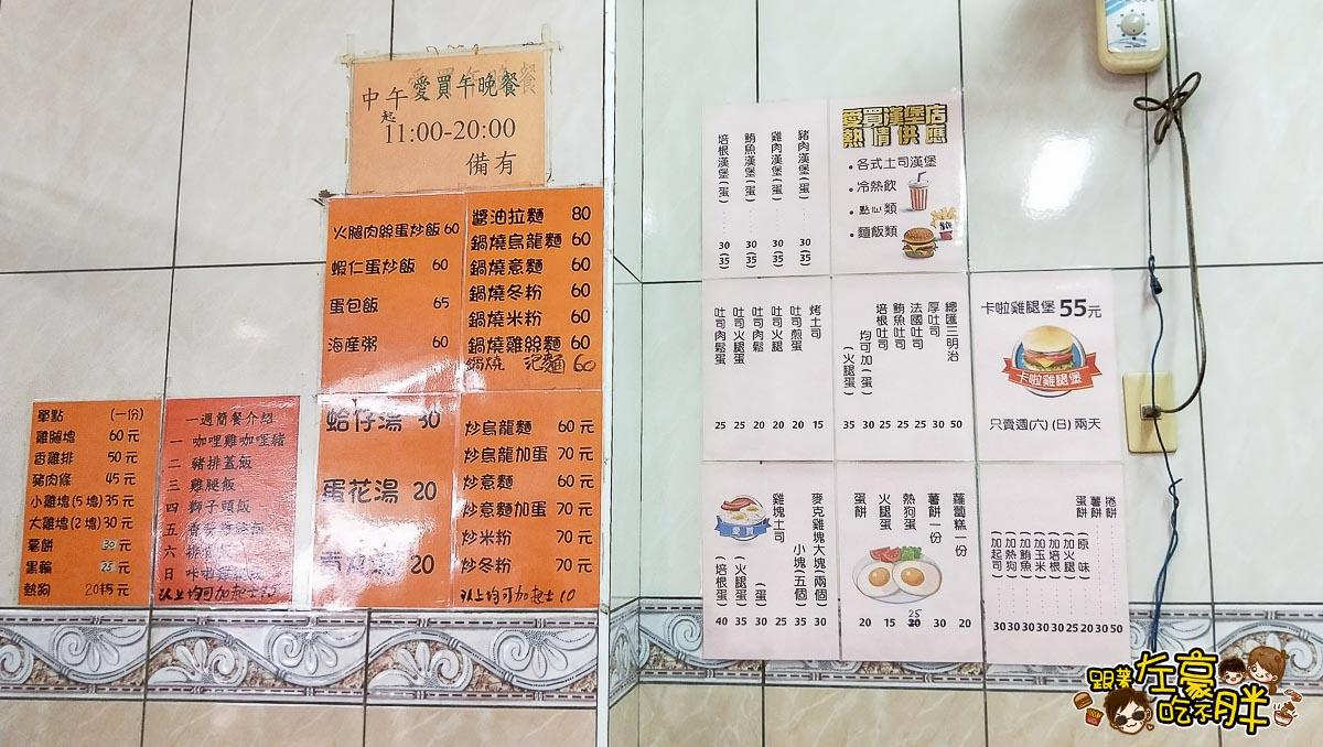 愛買早餐店(西子灣美食)-11