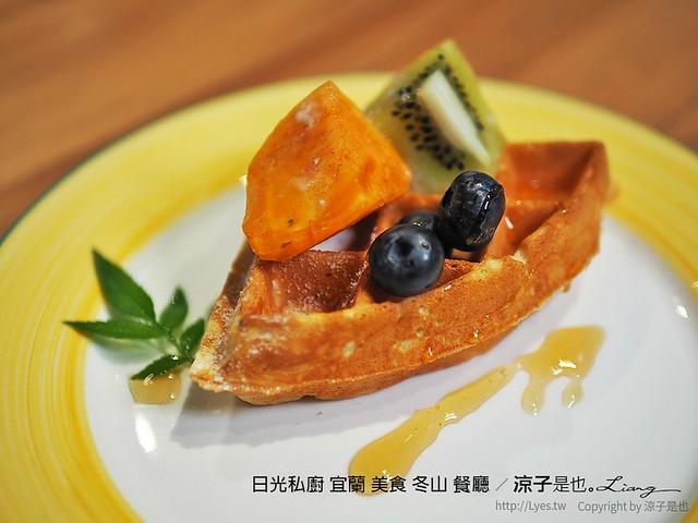 日光私廚 宜蘭 美食 冬山 餐廳 39
