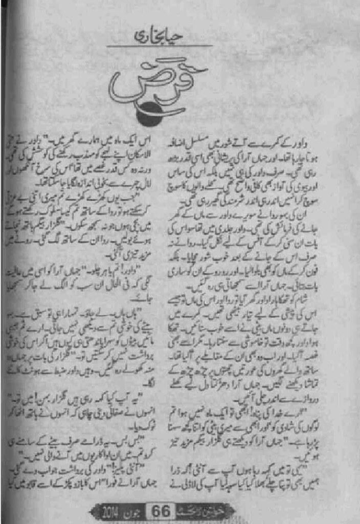Qarz Complete Novel By Haya Bukhari