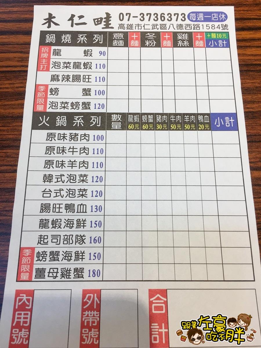 180元螃蟹薑母雞-2