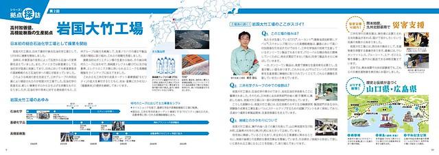 三井化学 株主様向け中間報告書
