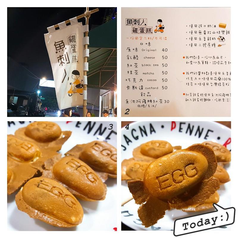 嘉義-魚刺人雞蛋糕