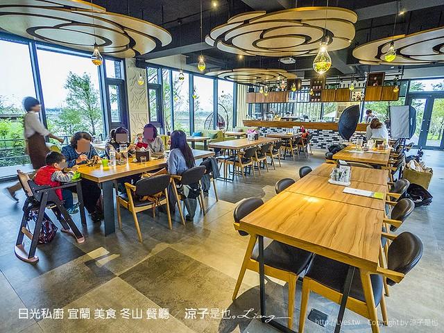 日光私廚 宜蘭 美食 冬山 餐廳 42