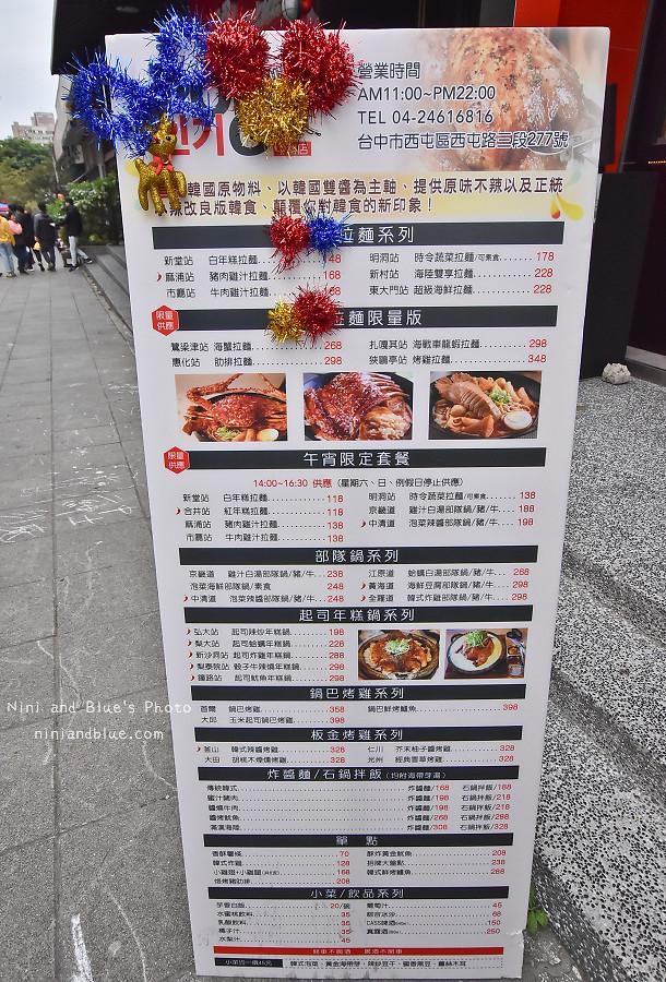 台中O八韓食Menu菜單05