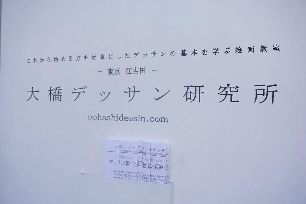 大橋デッサン研究所