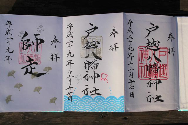 togoshihachimanjinja064