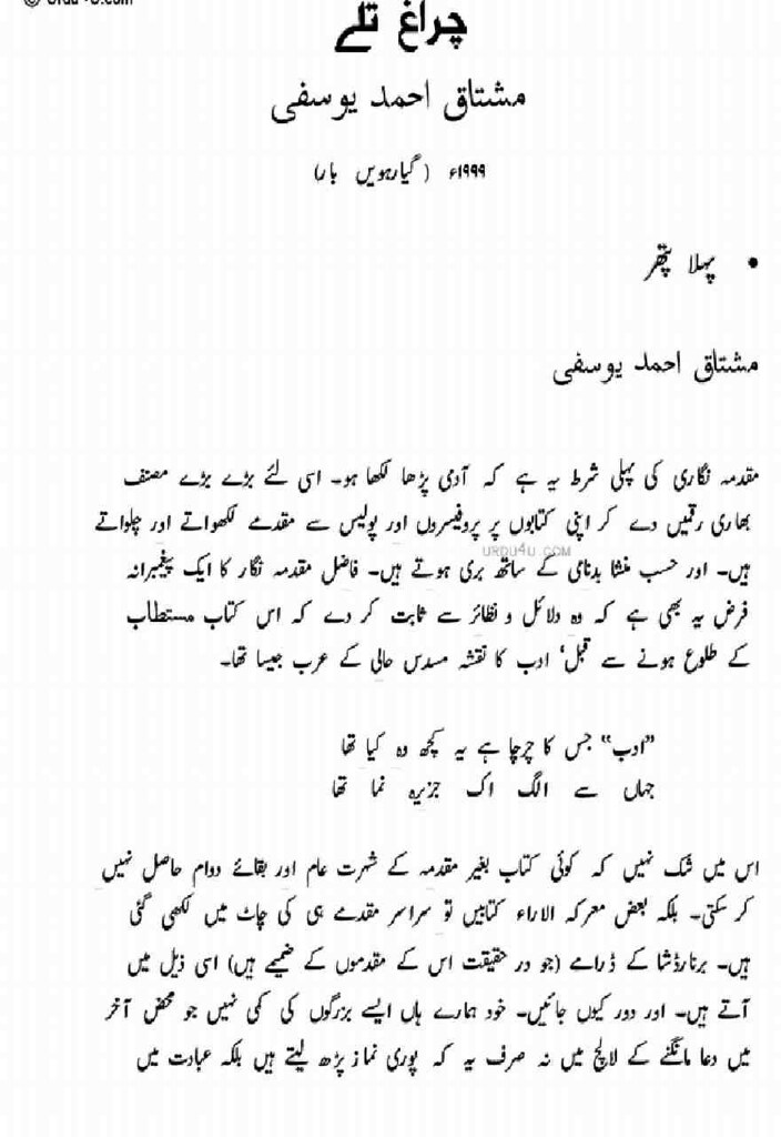 Chiragh Talay  is a very well written complex script novel which depicts normal emotions and behaviour of human like love hate greed power and fear, writen by Mushtaq Ahmed Yousufi , Mushtaq Ahmed Yousufi is a very famous and popular specialy among female readers