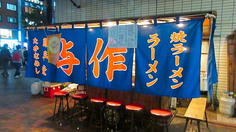 Yatai Fukuoka sidewalk restaurants