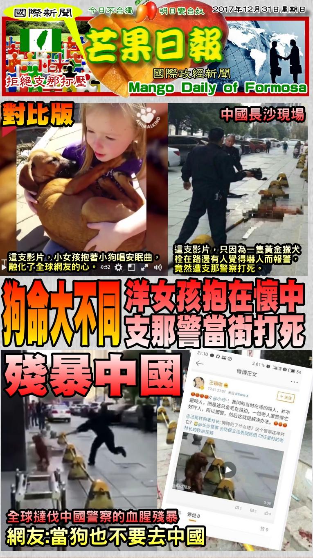 171231芒果日報--國際新聞--小女孩擁懷入眠,支那警當街打死
