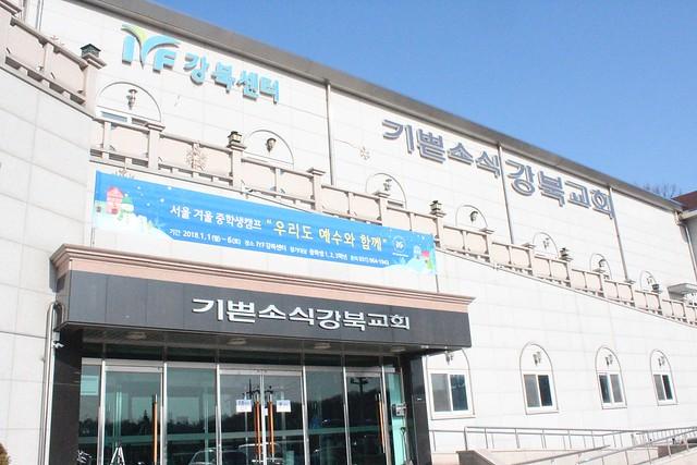 2018 겨울 강북학생캠프