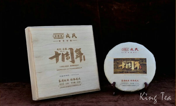 2017 MengKu RongShi ShiZhouNian 10 Years' Commemoration of YongDe tea factory 500g Wood Boxed